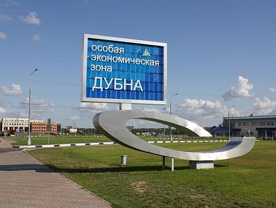 Особенная финансовая зона вподмосковной Дубне признана лучшей в Российской Федерации
