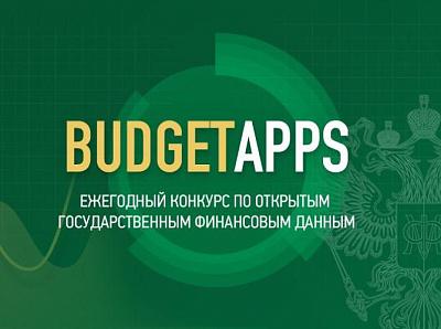 Стартовал четвертый конкурс открытых данных BudgetApps